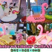 【食記】oO。新北市 板橋區  RainbowHoliday Caffè&Bar 在IG上超火紅的大型游泳圈咖啡廳,全台第一家,好多美女都來拍照啦!。o○。