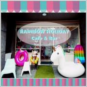 ◊ 少女心噴發!超繽紛忍不住快門直直按 ➩ 板橋 捷運江子翠 RAINBOW HOLIDAY Cafe & Bar