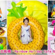 【吃喝.新北】Rainbow Holiday Cafe & Bar~板橋色彩繽紛、讓人快門按不停的有趣咖啡館