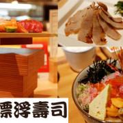 【食記】會騰空飄浮旋轉的壽司!!!匠心~私廚。日食堂/民生社區日本料理