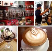 【嘉義咖啡廳推薦】融合度咖啡--14年嘉義老店,專業職人自家烘焙咖啡豆,品嘗高級優質又平價的好咖啡來這裡就對了!還提供咖啡沖煮教學課程/咖啡豆販售