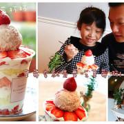 【桃園義式冰淇淋】IL Giardino 義大利花園冰淇淋~宛如置身法國小店享受IG爆紅的草莓杯杯