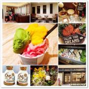 『桃園市八德區冰品推薦』IL GIARDINO 義大利花園冰淇淋●花蓮吉蒸鮮乳+小農水果製作義式低脂手工冰淇淋