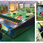 『嘉義景點』大大的玩具  大大的童年  划船x滑草X漆彈X烤肉焢窯  還有豐富的生態之旅~童年渡假村!