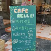 「台中-南屯區」Cafe Hello - 來自紐約~鄉村風的Brunch