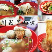 吃。台南|開山旗艦店・巷弄老店「阿川虱目魚丸」。