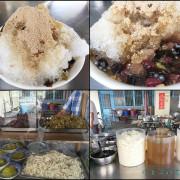 ☞【台南 六甲】媽祖廟古早味傳統挫冰~特別的麵茶冰跟粉粿,可是六甲的百年在地好滋味冰店!!