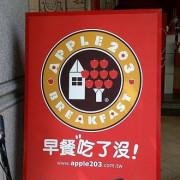 ✳【食記】【土城】APPLE 203(蘋果203)早餐店