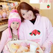 桃園美食[REAL臻‧烘焙坊]桃市永安店,令人為之瘋狂的草莓派對饗宴,每一顆草莓麵包都好吸引人~