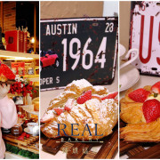 【食。桃園】REAL臻‧烘焙坊〜桃園手作麵包推薦。草莓季限定夢幻可頌、歐包特販,一吃准愛上這個味道!