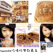 (體驗分享)♥外觀充滿著國外氛圍,麵包特別健康美味的〔REAL臻‧烘焙坊〕