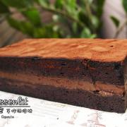 [宅配/蛋糕]新北中和/甜點/團購La Pissenlit 蒲公英的秘密。手作烘焙坊-濃醇的比利時濃情巧克力蛋糕!!!