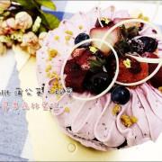【宅配美食】La Pissenlit 蒲公英的秘密~『莓果森林蛋糕』。微酸微甜,清新好味♥