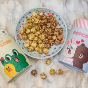宅配|LINE FRIENDS裹糖爆米花【Candy Poppy 糖果波比】低油健康小甜點