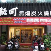 [食記][高雄市] 秘町無煙炭火燒肉 七賢店