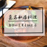 【花蓮新城】七星潭慕名私房料理~太平洋旁的原住民無菜單料理