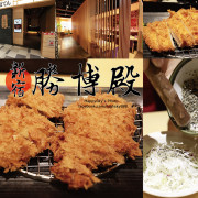 吃。台南|夢時代・日式炸豬排「新宿勝博殿 南紡店」。