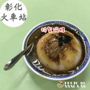 彰化火車站【杉行碗粿】40年碗粿老店×特製碗粿×料多皮Q彈×湯品超便宜