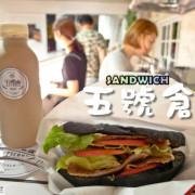 台南 中西區.義式三明治專賣店  五號倉sandwich