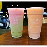 小角落 ~ 隱藏版夏末的櫻花 西瓜抹茶牛奶✖️招牌木瓜牛奶❤️景美夜市旁/近世新大學 - 捷運景美站