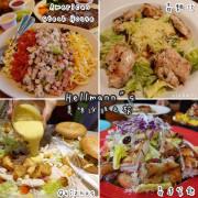 台北市 American Steak House、義達餐廳、義麵坊、酷食熱!炎炎夏日帶你體驗美味沙拉之旅!