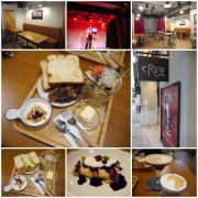 【美食】CREW CAFE。結合美食與藝術的奇幻表演。全台第一間魔術表演餐廳。輕食.咖啡下午茶。華山文創旁 忠孝新生捷運站