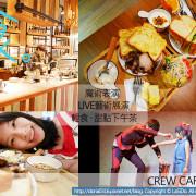 【台北市/中山區】華山文創旁 CREW CAFE ► 從一杯咖啡揭幕劇場及魔術的無限想像 ❤