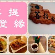 【臺南Ω麻豆區】菩提澄緣蔬食。有著動人故事的蔬食餐坊