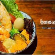 【香聚餐酒館】東區餐酒館~超豐盛的海鮮料,超大鮑魚/超大扇貝/國王蝦/鮭魚卵,吃了會痛風的美味蓋飯