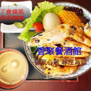 (美食)台北大安/無添加餐廳-【香聚餐酒館】香聚心意˙專注為您!推吃了會痛風、鹽蔥嫩牛舌、鮮烤透抽