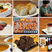 一起享受大口吃肉的暢快感受吧~愛牛客原味炭烤牛排館
