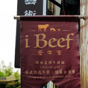高雄•超級烤肉總匯分享餐【ibeef 愛牛客炭烤牛排館】以原味碳烤自然呈現食材美味