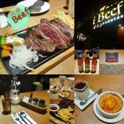 [食記]高雄苓雅-愛牛客原味炭烤牛排館i Beef 品味濕式熟成牛排碳烤原汁的美味