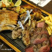[高雄/苓雅區]i BEEF 愛牛客原味碳烤牛排館 超級烤肉總匯 全家週末狂歡分享餐