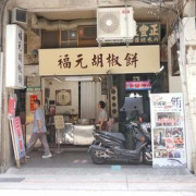【台北美食】福元胡椒餅-沒有預訂可能會吃不到的超人氣美食