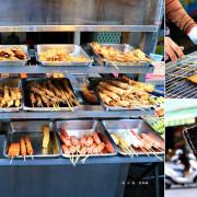 【高雄】中都阿輝燒烤‧平價烤肉攤 一串十元 只賣三天 錯過再等一個禮拜