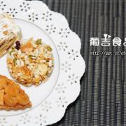 【葡吉食品】來台南必買的伴手禮之一,夏威夷豆塔/日式高纖榖物/雪花餅,越吃越涮嘴