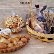 【台南‧北區】葡吉食品‧ 夏威夷豆、日式高纖穀物、雪花餅有意思的伴手禮,食尚玩家推薦