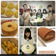 [食記] 台北松山區『自己做』烘焙聚樂部3號店 菜單連結 DIY甜點 手殘也能秒上手
