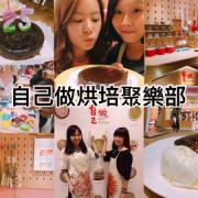 【台北DIY】自己做烘培聚樂部,我也可以當甜點小廚師ლ(・ω・ლ)