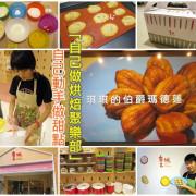 *台北烘焙*自己做烘焙聚樂部No.3 店,自己動手做甜點,滿足小小成就感~