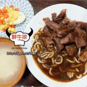 【深坑鮮平價牛排】低溫宅配~三分鐘出好菜,在家也能輕輕鬆鬆享用澳洲的肉牛