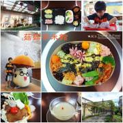 【遊】菇菇茶米館 健康養身菇菇鍋 vs 五色飯糰DIY