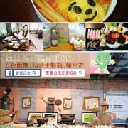 【宜蘭景點】菇菇茶米館.五色飯糰等親子DIY.有機餐飲一次滿足.親子旅遊.雨天行程推薦