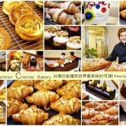 【台北國父紀念館站】Gontran Cherrier Bakery‧全球獨賣草莓可頌、限量蘋果夾心可頌,台灣也能嚐到世界最美味可頌!免出國也能品嚐歐式國王派、咕咕洛夫!耶誕限定蛋糕開賣囉!