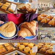 ▶【台北-大安區】Gontran Cherrier Bakery Taipei-GC台北旗艦店☞來自法國的可頌讓人驚喜,蘋果派也值得推薦!(捷運國父紀念館站)
