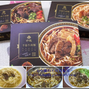 [邀約♥體驗] 想吃紅燒、清燉還是經典牛肉麵,珍苑廚房讓我家在立馬變大廚