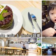 【吃喝.台北】VegeTable café & dining 蔬桌~日式和風洋食蔬食館的如素饗宴貴婦下午茶