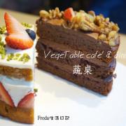 [忠孝復興]  VegeTable cafe & dining 蔬桌 : 創意和風洋食蔬食 (內有菜單)