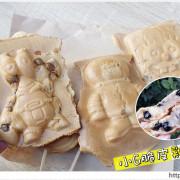 小G脆皮雞蛋糕 - 抹茶、珍奶、乳酪...超多口味的卡通脆皮雞蛋糕